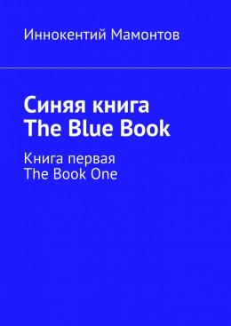 Синяя книга. The Blue Book