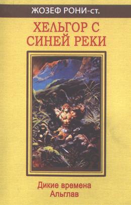 Хельгор с Синей реки